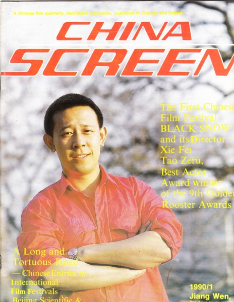 CHINA SCREEN - FILM MAGAZINE 1990 # 1